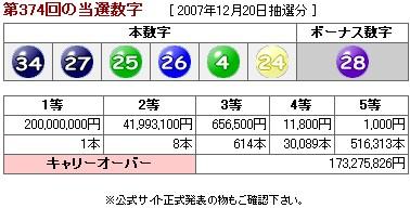 2007y12m20d_205538266.jpg