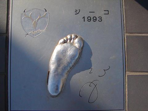ジーコの足型