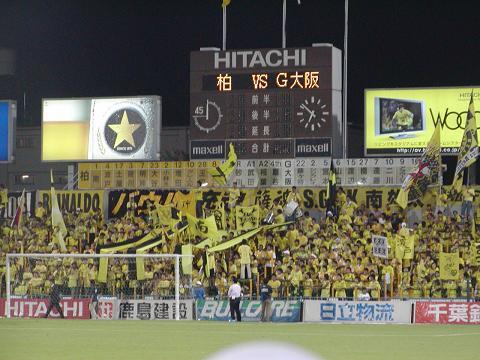 '05柏レイソルVSガンバ大阪