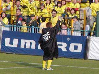 サポーターに応える谷澤選手