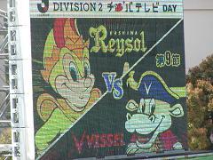 16日神戸戦