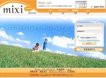 mixi.jpg