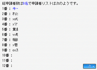091107_220246参加者リスト