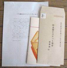 当選用紙と冊子
