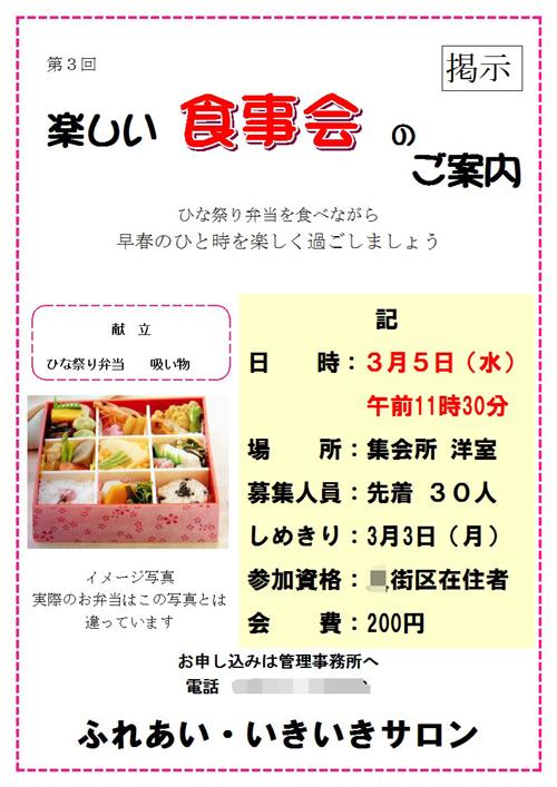 第3回食事会.JPG500