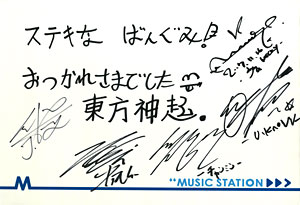 music-station-tvxq.jpg