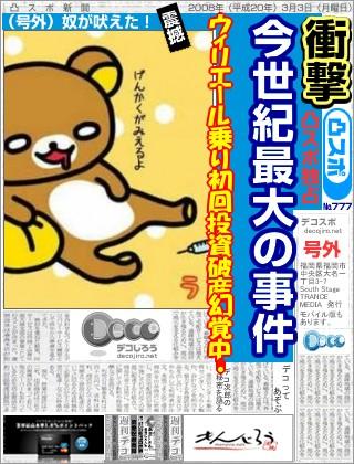 decojiro-20120218-013751.jpg