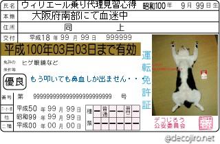 decojiro-20120218-014429.jpg