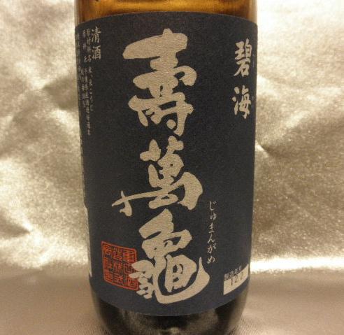 壽萬亀純米吟醸2