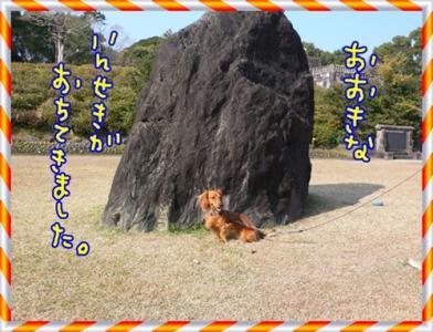 おおきな岩