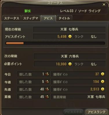Aion0137.jpg
