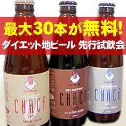 チャカビール