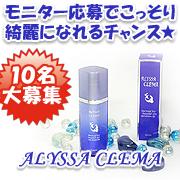 美容液AlyssaClema-アリッサクレマエッセンス