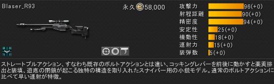 blaser_r93-jp.png