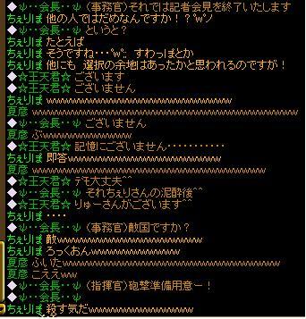会長→兎6