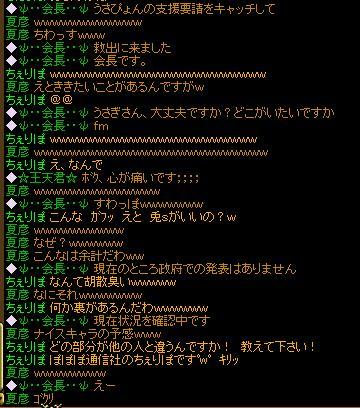 会長→兎4