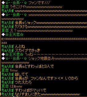 会長→兎2