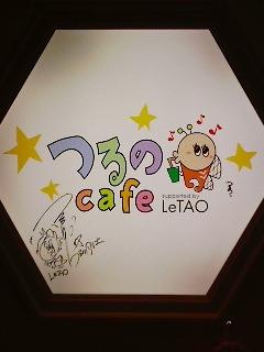 090825-つるのカフェ