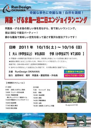okinawa_ivent01.jpg