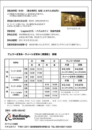 okinawa_ivent02.jpg
