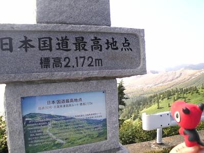 あかべぇ@日本国道最高地点(標高2,172m)