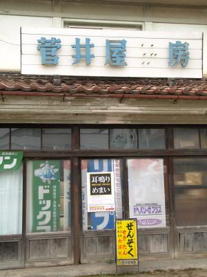 菅井屋薬局@おたづき蔵通りわくわくフェスタ2009