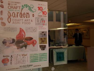 第4回あぐりカフェ&青春通りてづくり市クラフト・ガーデン