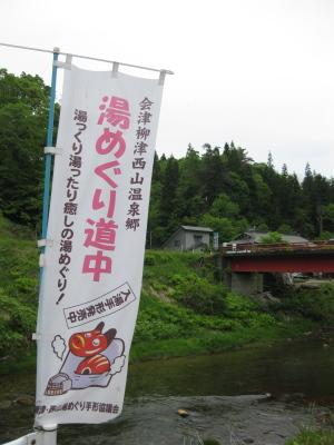 会津柳津西山温泉郷の湯めぐりマップ