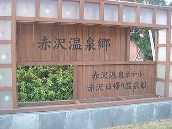 12.18赤沢温泉