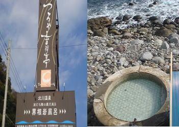 12.18露天風呂