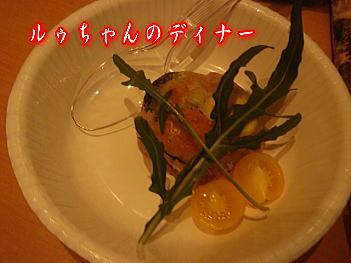 12.26ルゥのディナー