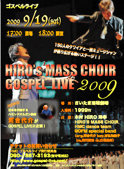 hiros_2009.jpg