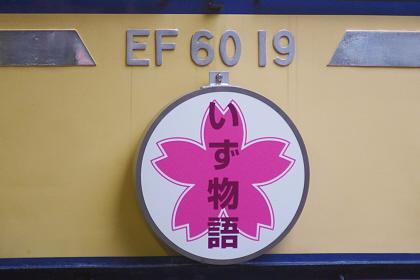 20120303 ef60 19