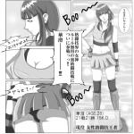 「リョナ地獄」サンプル(1)