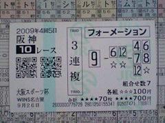 2009年09月26日阪神11R大阪スポーツ杯