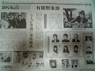 読売夕刊16日
