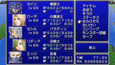 ファイナルファンタジーⅣ Complete Collection 70