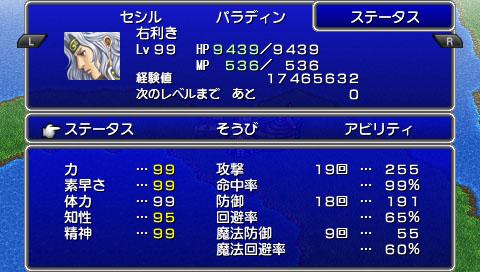 ファイナルファンタジーⅣ Complete Collection 71