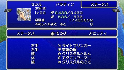 ファイナルファンタジーⅣ Complete Collection 72
