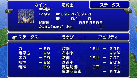 ファイナルファンタジーⅣ Complete Collection 73