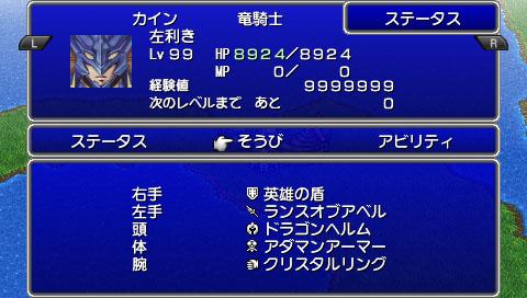 ファイナルファンタジーⅣ Complete Collection 74