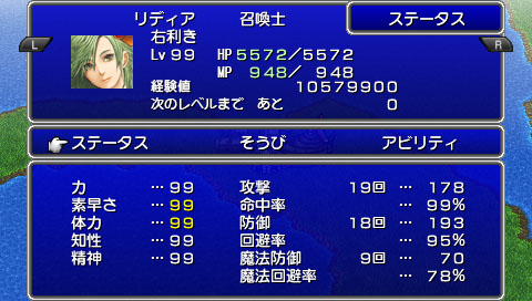 ファイナルファンタジーⅣ Complete Collection 75