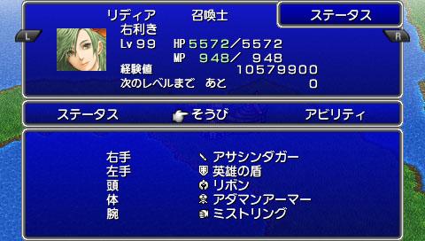 ファイナルファンタジーⅣ Complete Collection 76