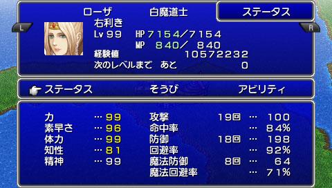ファイナルファンタジーⅣ Complete Collection 77