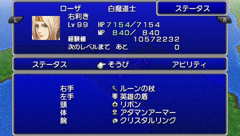 ファイナルファンタジーⅣ Complete Collection 78