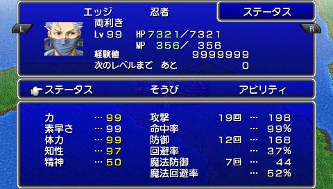 ファイナルファンタジーⅣ Complete Collection 80