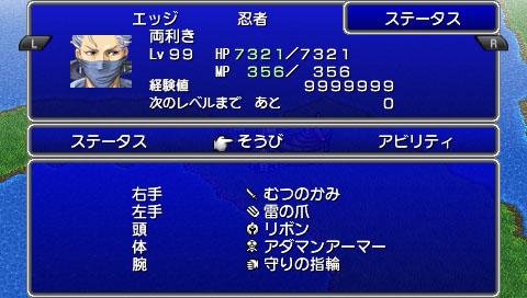 ファイナルファンタジーⅣ Complete Collection 81