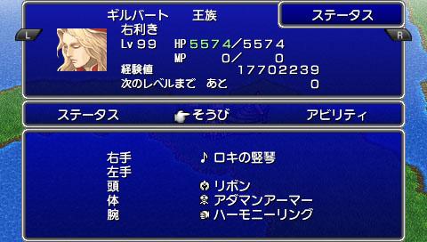 ファイナルファンタジーⅣ Complete Collection 83