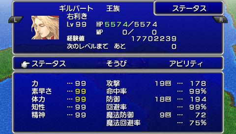 ファイナルファンタジーⅣ Complete Collection 84