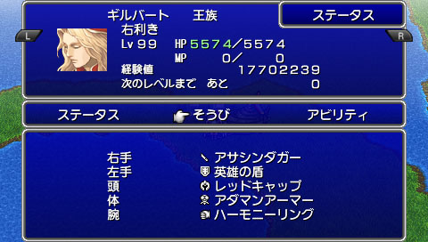ファイナルファンタジーⅣ Complete Collection 85